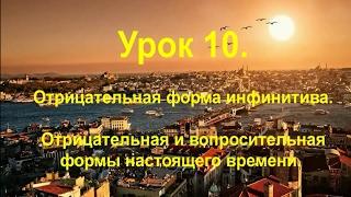 Турецкий язык. Урок 10. Отрицательная и вопросительная формы настоящего времени.