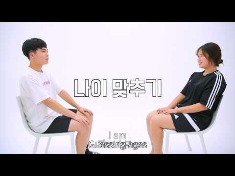 Korean guess their age