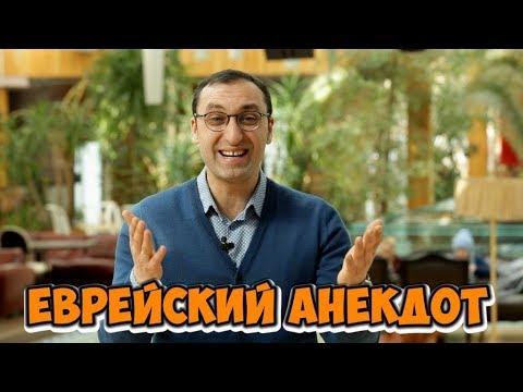Смешные еврейские анекдоты из Одессы! Анекдоты про работу! (11.04.2018)
