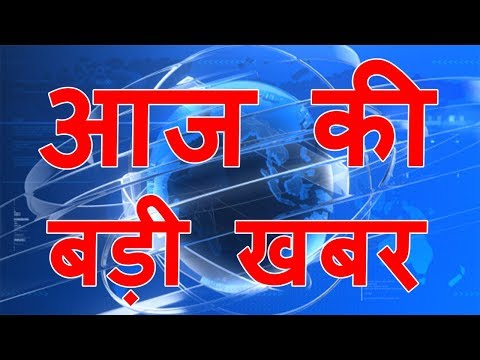 एक किल्क में बड़ी ख़बरें | Today Latest 20 news | aaj ka samachar | Daily News | aaj ki fatafat news.
