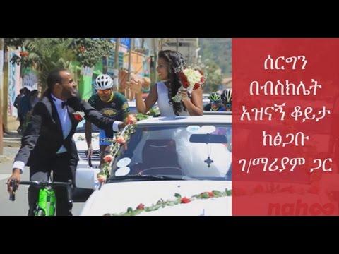 The Amazing Ethiopian Wedding, Yezemen Kibibilosh intervew with Tegabu G/mariam