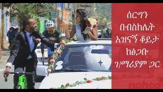 የዘመን ቅብብሎሽ : አስደናቂ የሰርግ ዝግጅት፤ ቆይታ ከጥጋቡ ገ/ማርያም - The Amazing Ethiopian Wedding,Talk with Tegabu G/mar