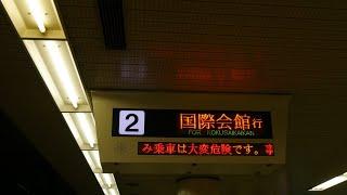 京都市営地下鉄烏丸線 新型コロナウイルス関連の車内自動放送