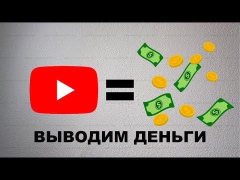 Как вывести деньги с Ютуба в ДОЛЛАРАХ на банковский счет без КОМИССИИ?