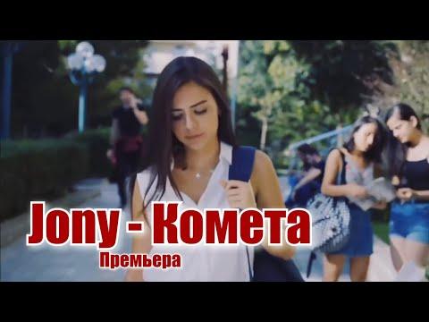 Jony-Комета Official Video (Hit Music)
