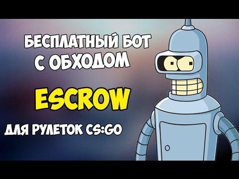 Приватный бот для рулетки CS:GO с обходом ESCROW