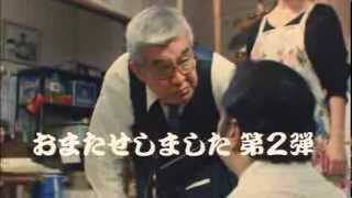Second film (1989) in the long running Japanese series starring Tos...