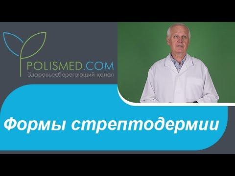 Формы стрептодермии: мокнущая и сухая, глубокая и поверхностная