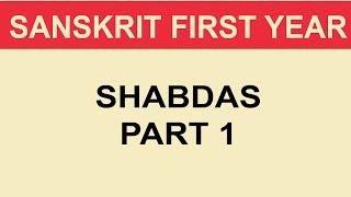 SANSKRIT 1ST YR - SHABDAS PART 1
