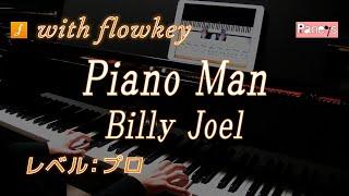ピアノ・マン / ビリー・ジョエル