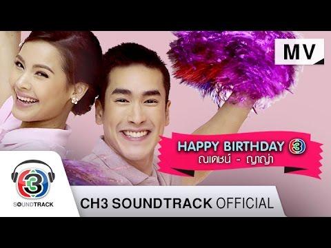 Happy Birthday | ณเดชน์ & ญาญ่า | Official MV