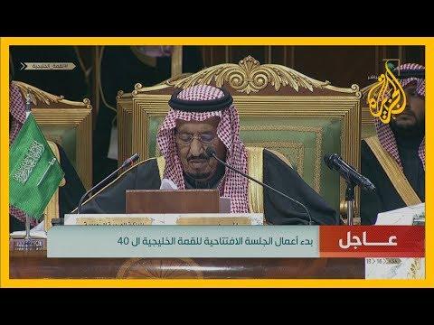 ????كلمة العاهل السعودي الملك سلمان بن عبد العزيز في افتتاح القمة الخليجية  - نشر قبل 2 ساعة