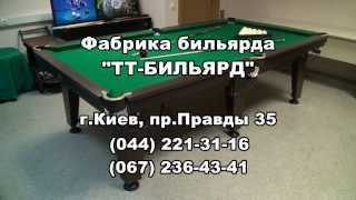 видео Купить бильярдный стол в Екатеринбурге