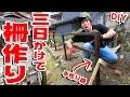 【DIY】丸三日かけて手作り柵作ってみた! の動画、YouTube動画。