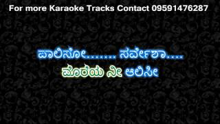 Shivappa kayo tande Kannada Karaoke with Lyrics By PK Music Karaoke world