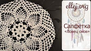 ♥ Салфетка с ананасами для ловца снов • Пошаговый МК и Схема вязания • Crochet Dreamcatcher