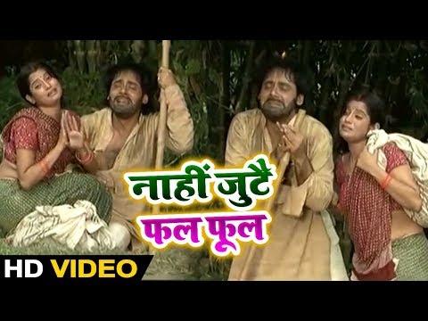 #Video - नाहीं जुटै फल फूल   #Sunil Chhaila Bihari \u0026 Tripti Shakya   Chhath Geet