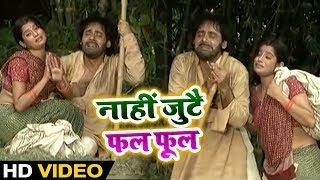 #Video - नाहीं जुटै फल फूल | #Sunil Chhaila Bihari & Tripti Shakya | Chhath Geet