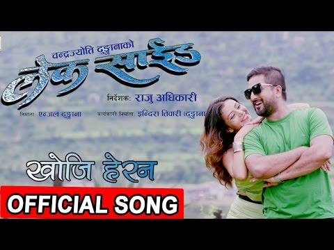 New Movie Song | Khoji Herana | खोजी हेरन | NEPALI MOVIE | LAKE SIDE | Jeevan/Nita Dhungana
