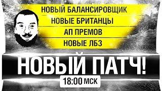 НОВЫЙ ПАТЧ - Новая ИМБА, балансировщик новые британцы [18-00]