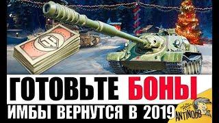 ГОТОВЬТЕ БОНЫ! ИМБЫ, КОТОРЫЕ ВЕРНУТСЯ В 2019 World of Tanks
