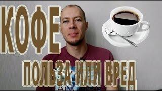 Кофе польза или вред. Кофеин и здоровье