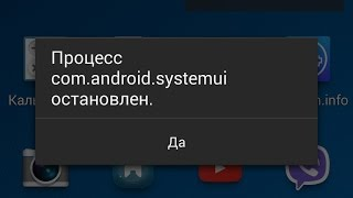 видео Что делать, если процесс com android phone остановлен