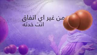 Nedaa Shrara - Habaytak Bel Talata [Music Video] / نداء شرارة - حبيتك بالتلاتة