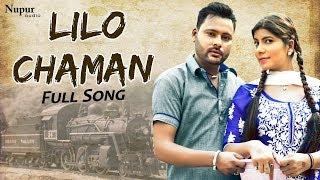 LILO CHAMAN | Satnarayan Kashyap, Pooja Hooda | Latest Haryanvi Songs 2018 | Haryanvi Ragni Free Download Mp3