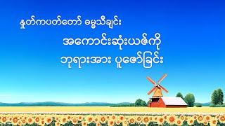 Myanmar Gospel Song (အကောင်းဆုံးယဇ်ကို ဘုရားအား ပူဇော်ခြင်း)