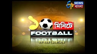 10 MINUTE E FOOTBALL : 11 DECEMBER, 2017 I ETV NEWS BANGLA