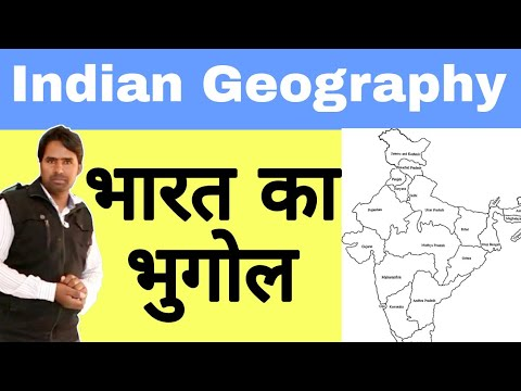 Indian Geography in Hindi/Urdu By Qaiser Sir । Study Channel