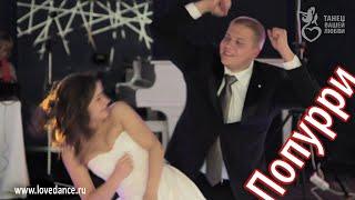 Прикольный свадебный танец в стиле ПОПУРРИ: микс от