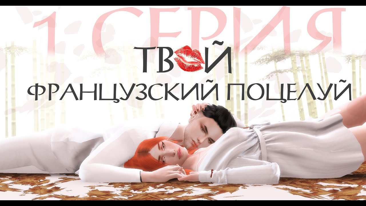 Сериал Sims 4 | Твой французский поцелуй 1 серия