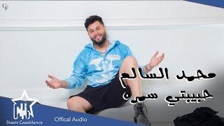محمد السالم - حبيبتي سمره (حصرياً) | 2021 | Mohamed Alsalim - Habibti Samrah (Exclusive)