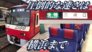 【10駅連続通過】京急2100形の快特に乗ってきた。
