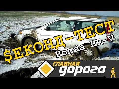 Секонд-тест Honda HR-V