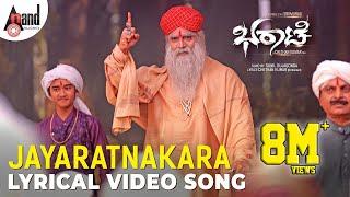 Bharaate | Jayaratnakara | Lyrical Video | Sriimurali | Arjun Janya | Chethan Kumar | Suprith