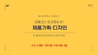 [을지로중개소_로컬코스] 토크 영상 #1. 제품 기획·…