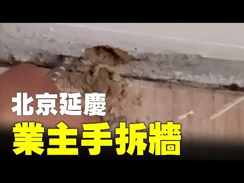 """北京延庆豆腐渣房 官员验房遇""""电梯惊魂"""""""