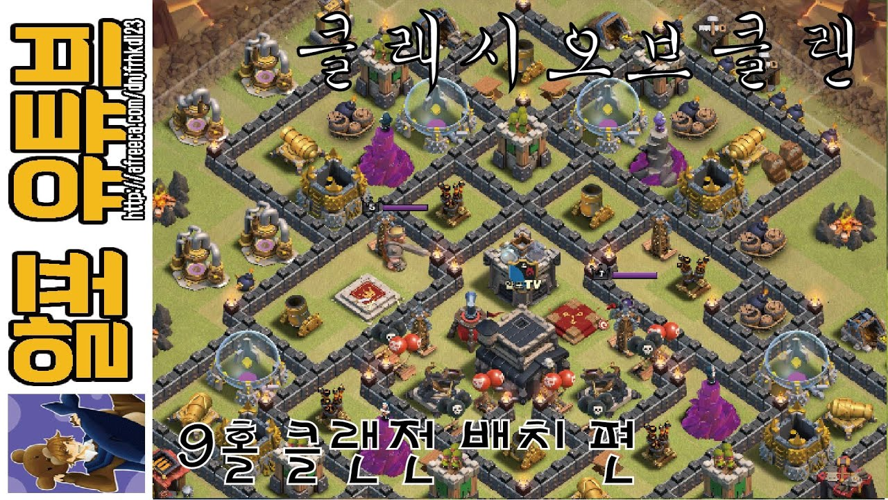 Clash of clans 9 1 best town hall 9 war base