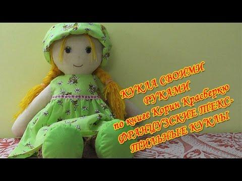 Как сшить куклу своими руками (по книге К.Красберкю Французские текстильные куклы)