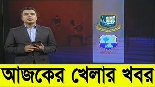Bangla Sports News Today 25 July 2018 Bangladesh Latest Cricket News Today Update All Sports News mp