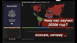 3 непростых урока события 2020го года