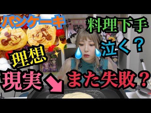 【もう泣かない】料理下手ディズニーパンケーキを作る!!【ふくれな】