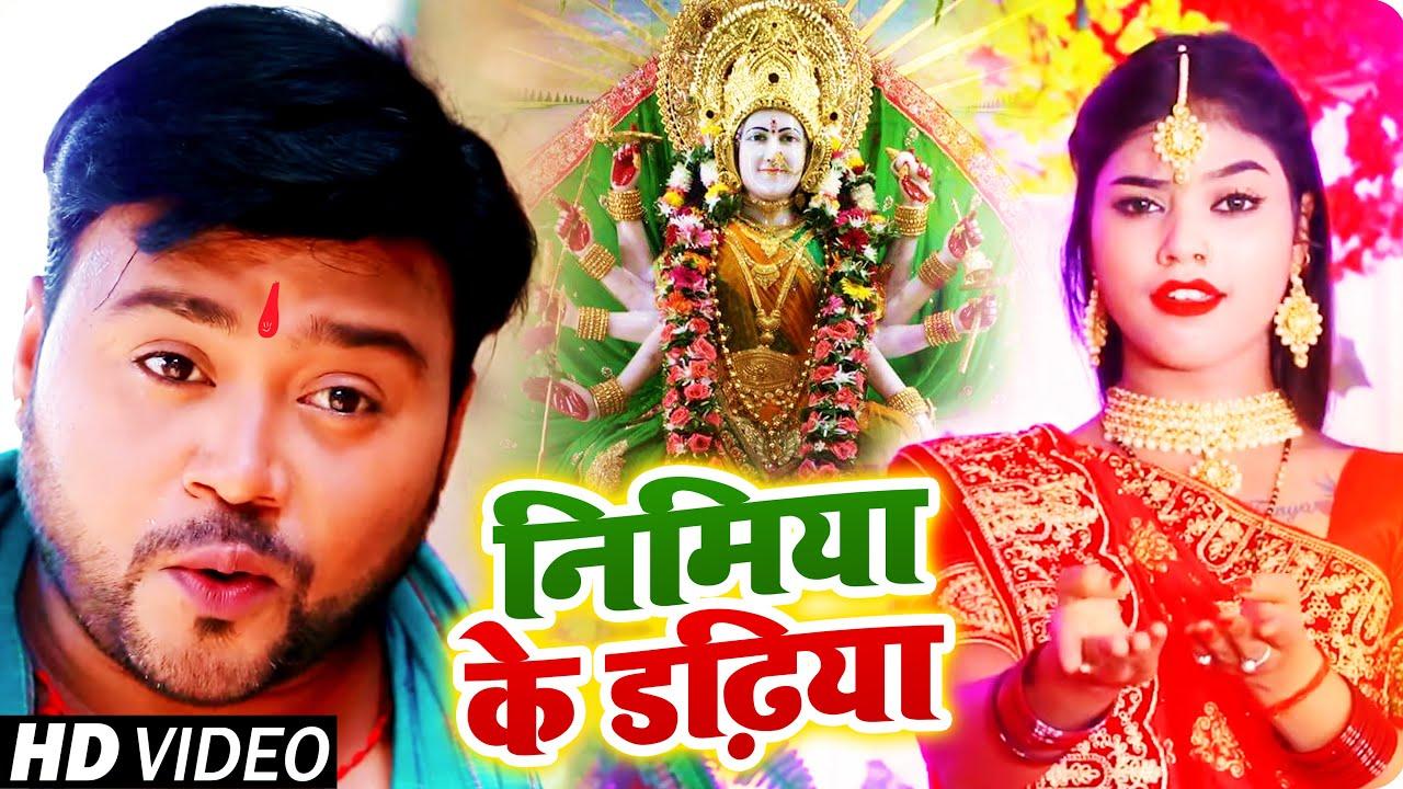 #VIDEO   निमिया के डढ़िया   #Bicky Babua , #Punita Priya। Nimiya Ke Dadhiya। Bhojpuri Devi Geet 2021