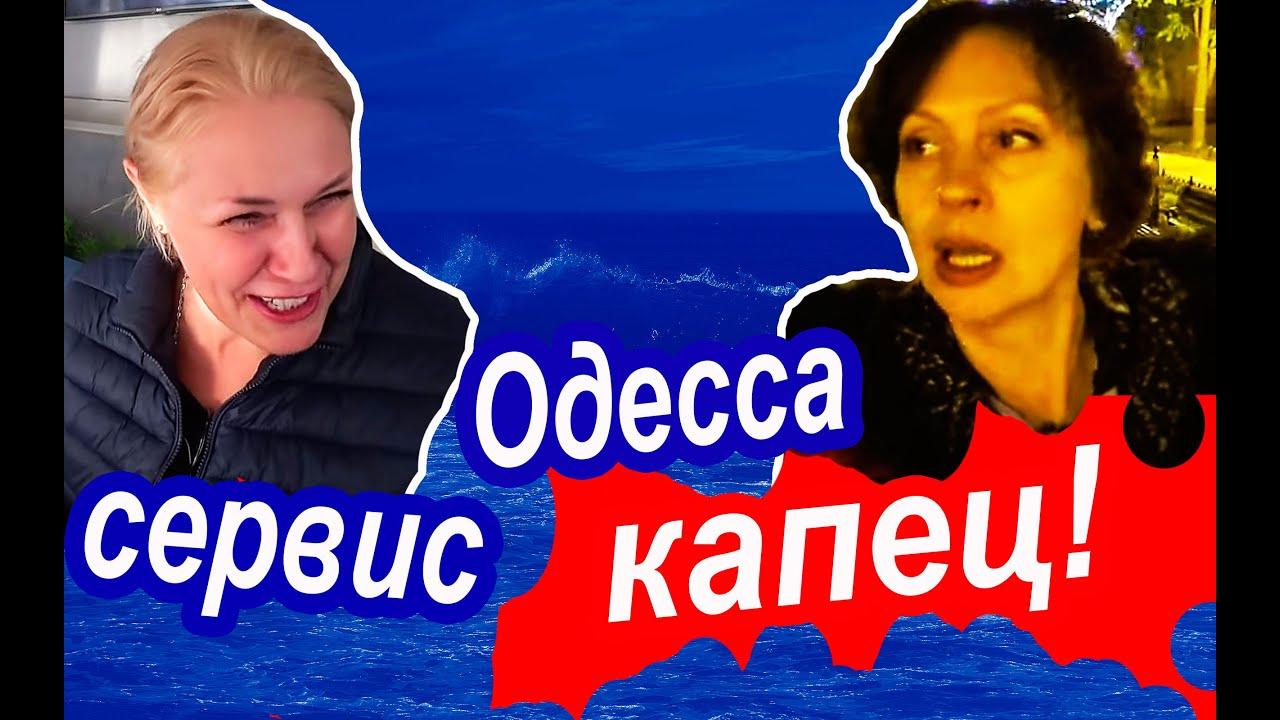 Одесса 2021. НАПОИЛИ, ОБХАМИЛИ. Кафе FANCONI и Склочный Таксист в Одессе