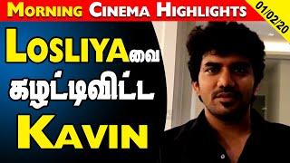 Tamil Cinema Latest Updates 01 Feb 2020 |