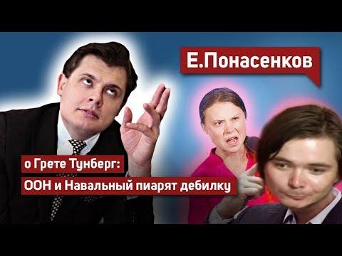 Маргинал смотрит Понасенкова о Грете Тунберг
