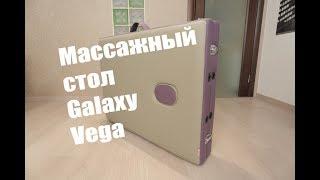 Обзор складного массажного стола Galaxy Vega